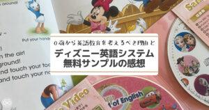 0歳の赤ちゃんから英語教育を考えるべき理由とディズニー英語システム無料サンプルの感想