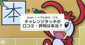 進研ゼミ小学講座二年生4月号チャレンジタッチが届いた!口コミ・評判は本当か?