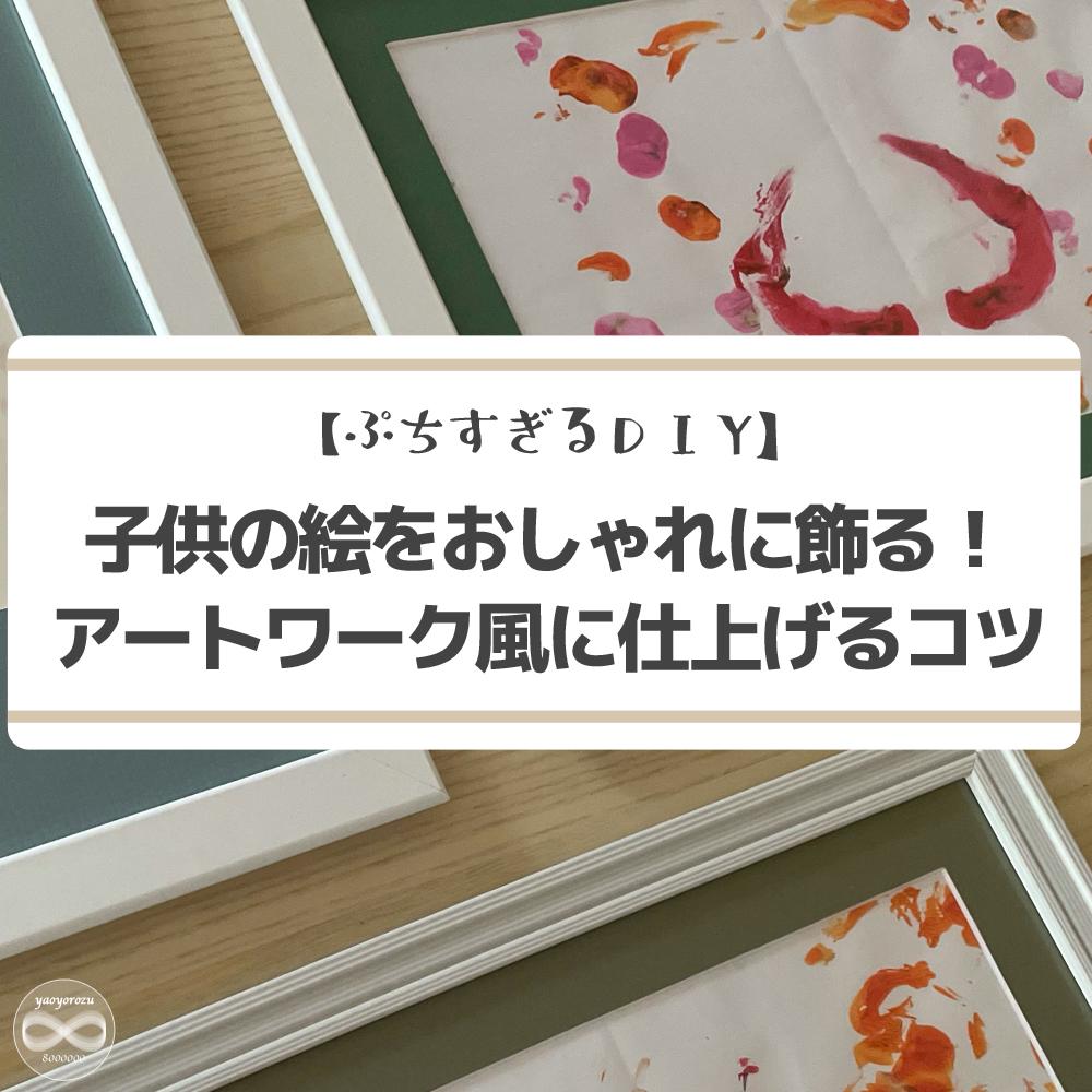 【ぷちすぎるDIY】子供の絵をおしゃれに飾る!ただの手形もアートワーク風に仕上げるコツ