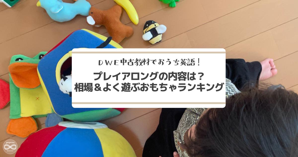 DWE中古教材でおうち英語!プレイアロングの内容は?相場やよく遊ぶおもちゃランキングをご紹介