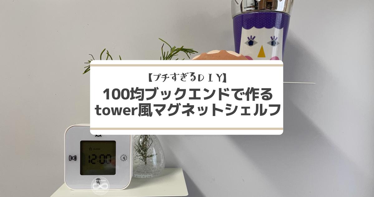【ぷちすぎるDIY】100均のブックエンドでtower風マグネットウォールシェルフを作る
