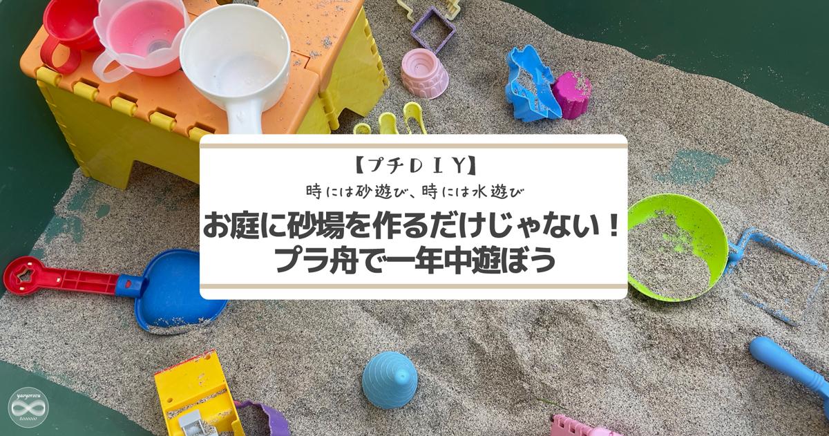 【プチDIY】時には砂遊び、時には水遊び!お庭に砂場を作るだけじゃない!プラ舟で一年中遊ぼう